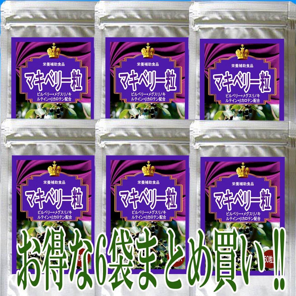 メディワン マキベリー粒 60粒 【6袋セット】 (250mg×60粒) B01HPD6X0K