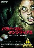 パラノーマル・インシディアス LBXC-114 [DVD]