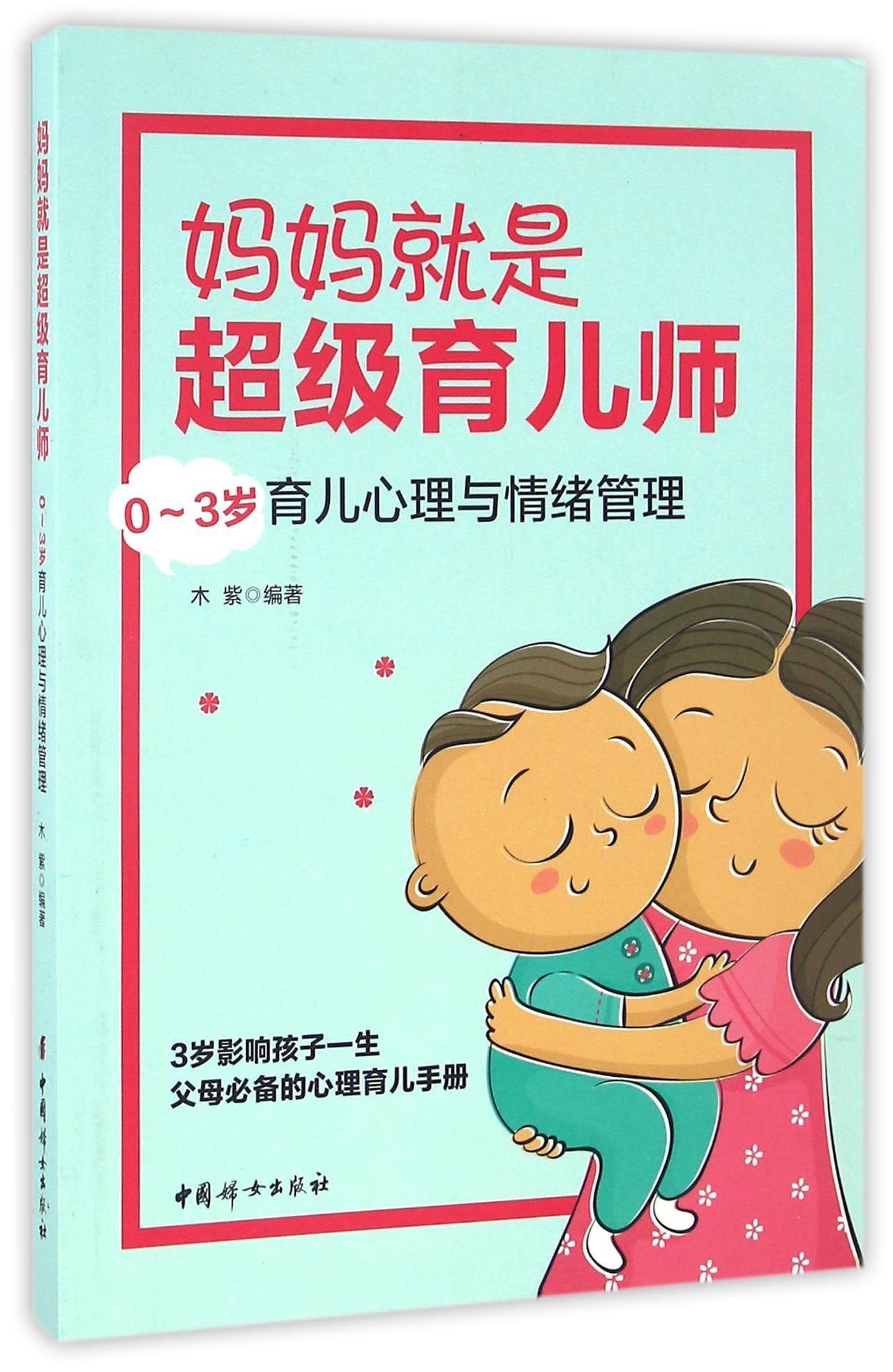 Mom is Super Nanny (Chinese Edition): Mu Zi: 9787512713215