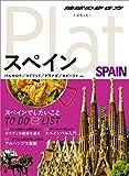 08 地球の歩き方 Plat スペイン (地球の歩き方ぷらっと8)