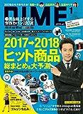 DIME(ダイム) 2018年 01 月号 [雑誌]