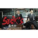 SICK`S 覇乃抄 〜内閣情報調査室特務事項専従係事件簿~ Blu-ray BOX
