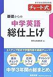 基礎からの中学英語総仕上げ (チャート式・シリーズ)