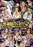 【素人】彼氏に内緒(´・ω・`)撮ってみた【中田氏】池袋Bitch!!!5 [DVD]
