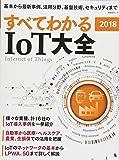 すべてわかる IoT大全2018 (日経BPムック)