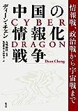 中国の情報化戦争: 情報心理戦からサイバー戦、宇宙戦まで