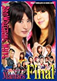 PRO WRESTLING WAVE Maniacs Final[マニアックスファイナル] [DVD]