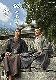 坂の上の雲 第3部 最終回 日本海海戦 [DVD]