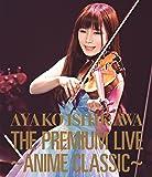 THE PREMIUM LIVE~ANIME CLASSIC~ [Blu-ray]