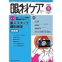 眼科ケア 12巻5号