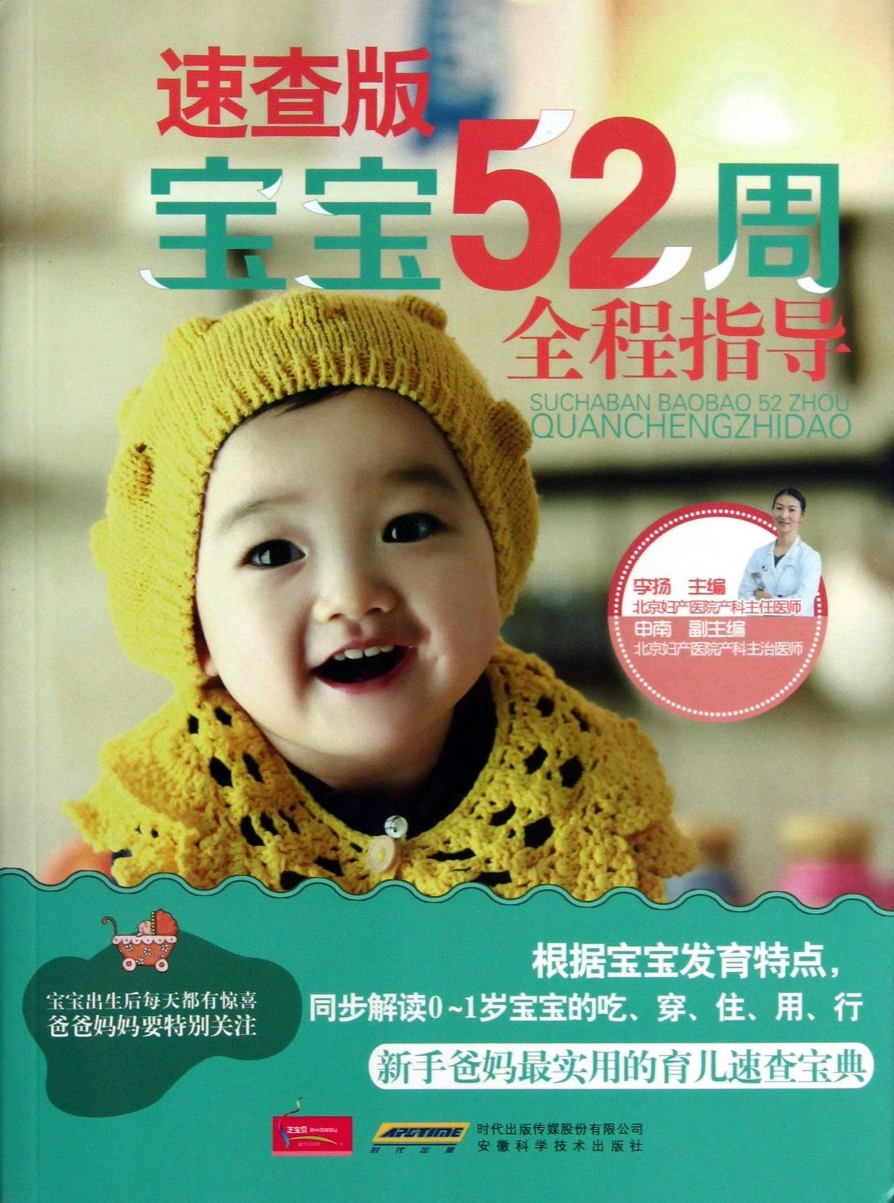A Full Guidance to the First-52-Week Baby Rapid-Search Version (Chinese Edition) PDF