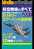航空無線のすべて2017 三才ムック vol.902