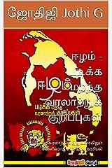 ஈழம்  -  படிக்க மறந்த வரலாற்றுக் குறிப்புகள்: ஈழ வரலாற்றில் இதுவரையிலும் வெளிவராத சர்வதேச அரசியல் (002 Book 2) (Tamil Edition) Kindle Edition