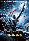 テーター・シティ 爆・殺・都・市 [DVD]
