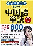 中検3級対応 クラウン中国語単語800 CD付き