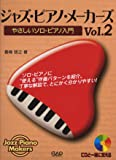 ジャズピアノメーカーズ Vol.2 やさしいソロピアノ入門(CDB172) (Jazz Piano Makers)