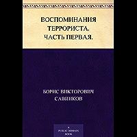 Воспоминания террориста. Часть первая. (Russian Edition)