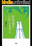 お見送りいたします (5) (ぶんか社コミックス)