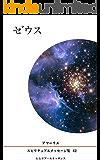 42巻 ゼウス アマーリエ スピリチュアルメッセージ集