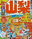 るるぶ山梨 富士五湖 勝沼 清里 甲府'18 (国内シリーズ)