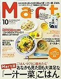 Mart(マート) バッグinサイズ 2017年 10 月号 [雑誌]