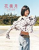 谷村美月写真集「花美月」