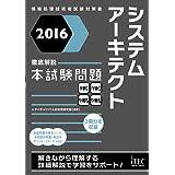 2016 徹底解説 システムアーキテクト 本試験問題 (本試験問題シリーズ)