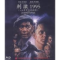 肖申克的救赎(刺激1995)(BD50 蓝光碟)