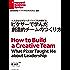 ピクサーで学んだ創造的チームのつくり方 DIAMOND ハーバード・ビジネス・レビュー論文