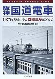 阪神国道電車
