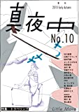 季刊 真夜中 No.10 2010 Early Autumn 特集:トラベリング