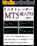 『 メタトレーダー ( MT5 ) 超入門 』 - メタトレーダーの開発元が今推している MT5 を導入・設定して、4つの時間足チャートを1画面に4分割表示させる為の全手順18 -