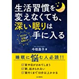 生活習慣を変えなくても 深い眠りは手に入る。 睡眠に悩む人 必読!