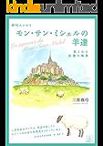 俳句エッセイ モン・サン・ミシェルの羊達:  旅と心と記憶の風景 (22世紀アート)