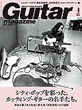 Guitar magazine (ギター・マガジン) 2019年 4月号 (綴じ込みスコア付) [雑誌]