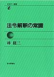 セミナー叢書 法令解釈の常識 林修三の法令常識シリーズ