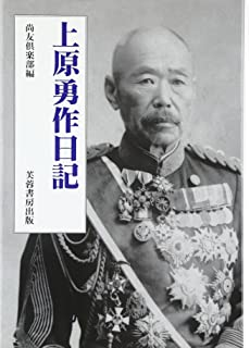 井口省吾日記: 全五巻 | 「井口...