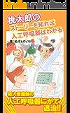 桃太郎のストーリーを知れば人工呼吸器はわかる!新人看護師の人工呼吸器にがて退治
