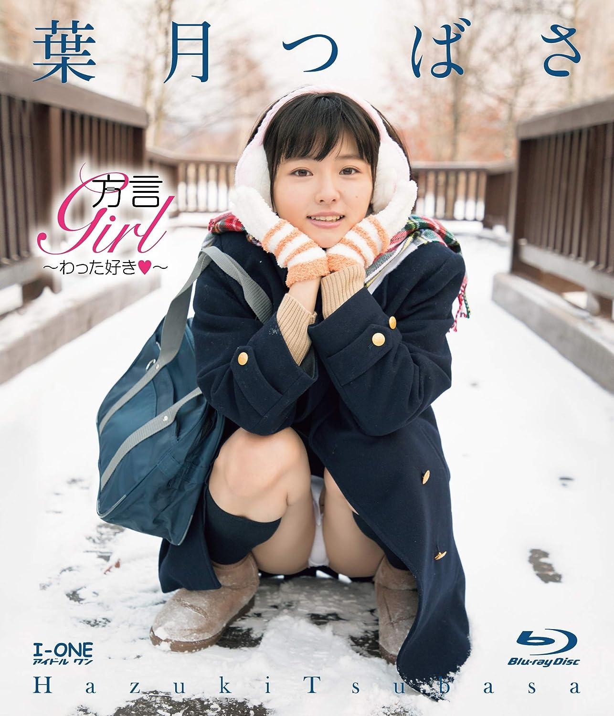 葉月つばさ 方言Girl~わった好き~ [Blu-ray] 葉月つばさ (出演) 形式: Blu-ray