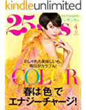 25ans (ヴァンサンカン) 2019年4月号 (2019-02-28) [雑誌]