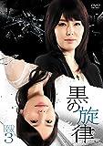 [DVD]黒の旋律 DVD-BOX3