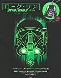 ローグ・ワン STAR WARS STORY™ PRIMER BOOK (バラエティ)