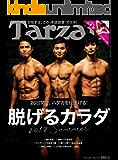 Tarzan (ターザン) 2017年 7月27日号 No.722 [脱げるカラダ] [雑誌]