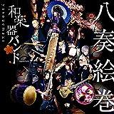 八奏絵巻(CD+Blu-ray Disc)(初回生産限定盤type-B LIVE収録)