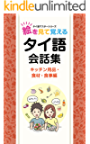 (音声サイト付き) 絵を見て覚えるタイ語 会話集 (キッチン用品、食材、食事編) タイ語マスター