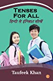 Tenses For All (Hindi)