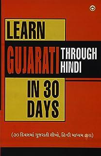 Learn Gujarati In 30 Days Through Hindi Pdf