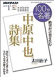 NHK 100分 de 名著 中原中也詩集 2017年 1月 [雑誌] (NHKテキスト)