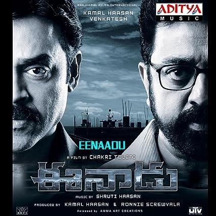 Buy Eenadu Online at Low Prices in India | Amazon Music Store