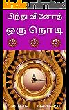 ஒரு நொடி...!: Oru nodi..! (Tamil Edition)